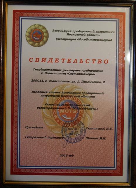 ГУПС «Севтеплоэнерго» вошло в Ассоциацию предприятий энергетики Московской области