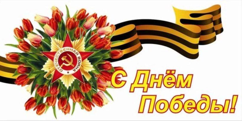 С 9 мая! С Днем Великой Победы!