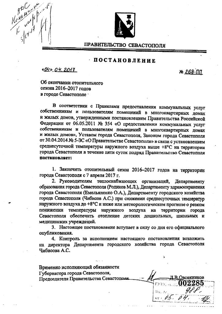 С 7 апреля в Севастополе завершается отопительный сезон 2016-2017 гг.