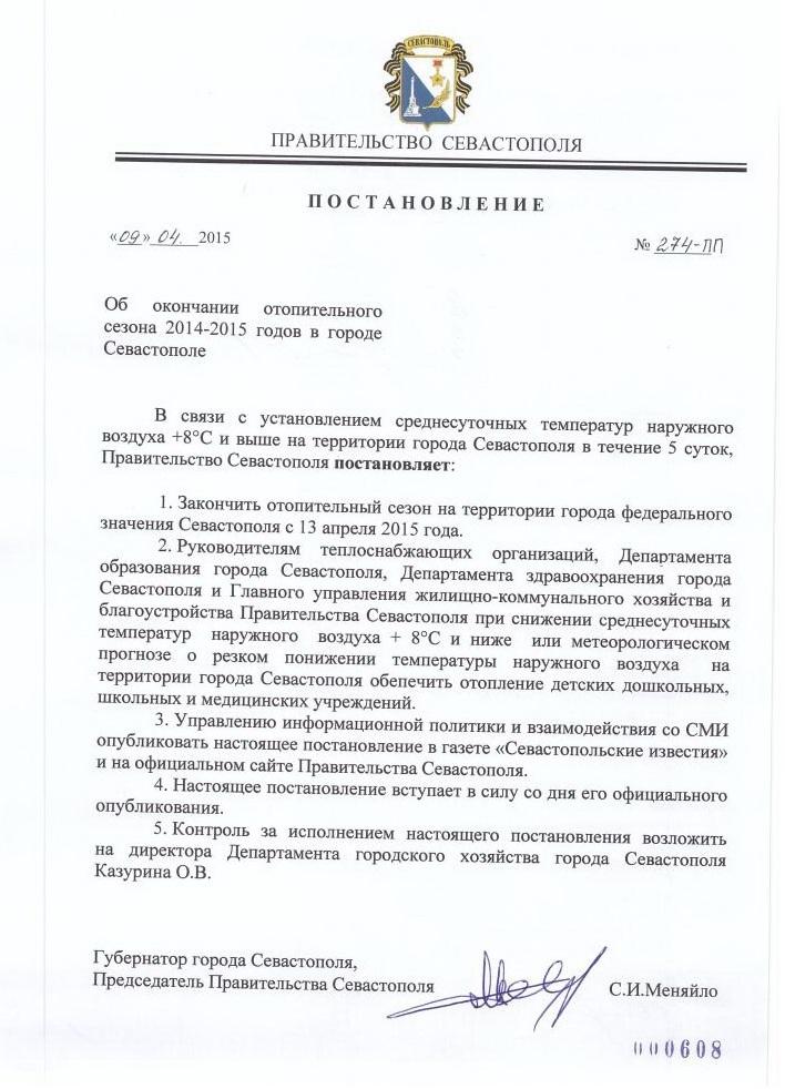 С 13 апреля в Севастополе завершается отопительный сезон