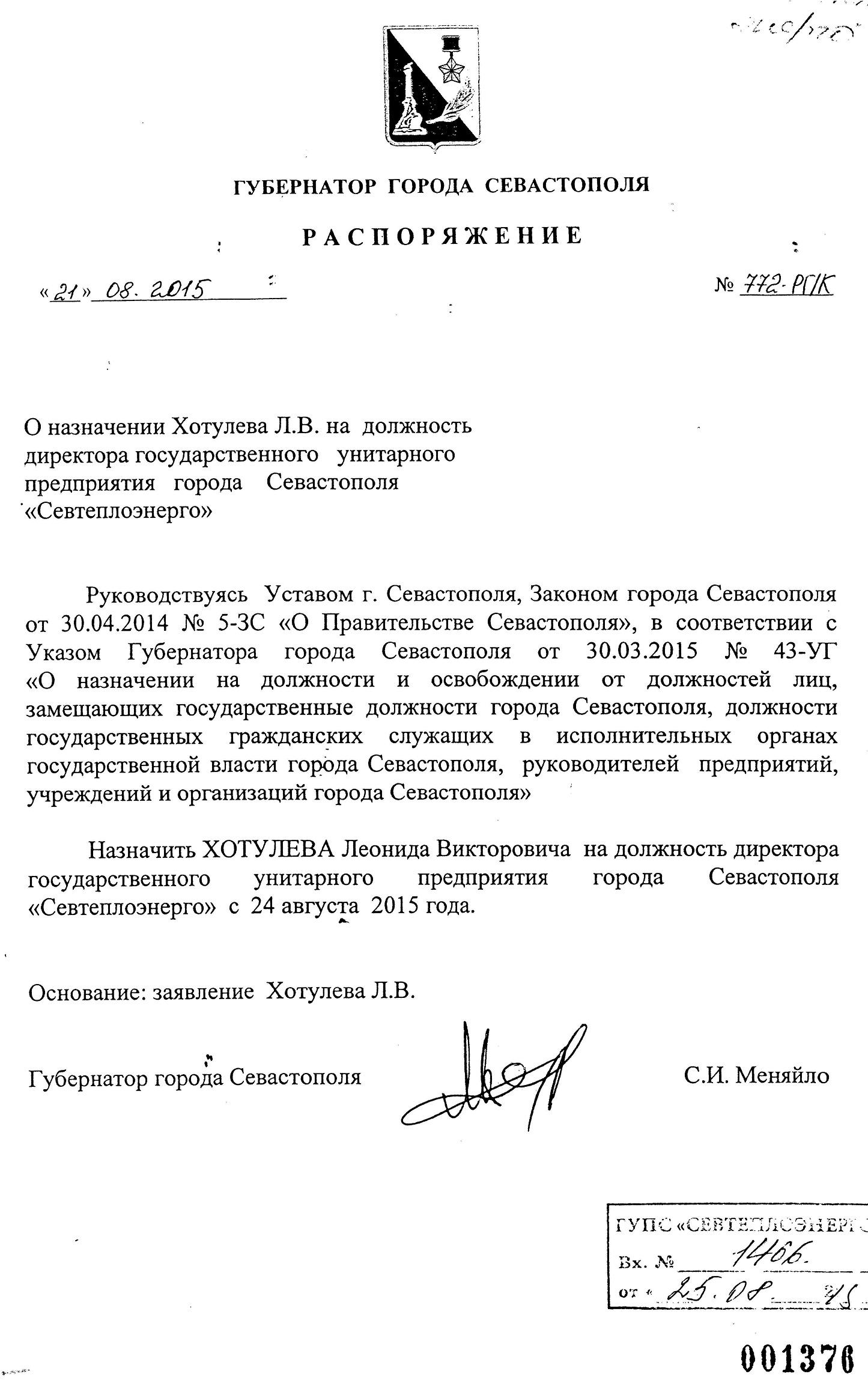 Хотулев Л.В. назначен директором ГУПС «Севтеплоэнерго»