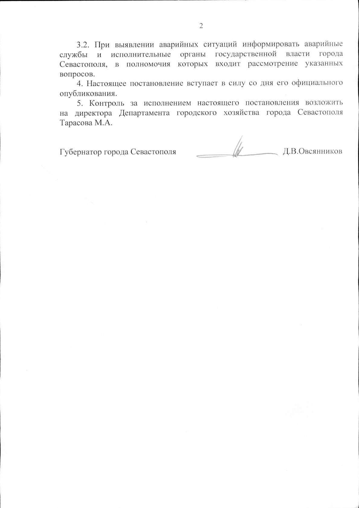 С 16 октября в Севастополе начался отопительный сезон