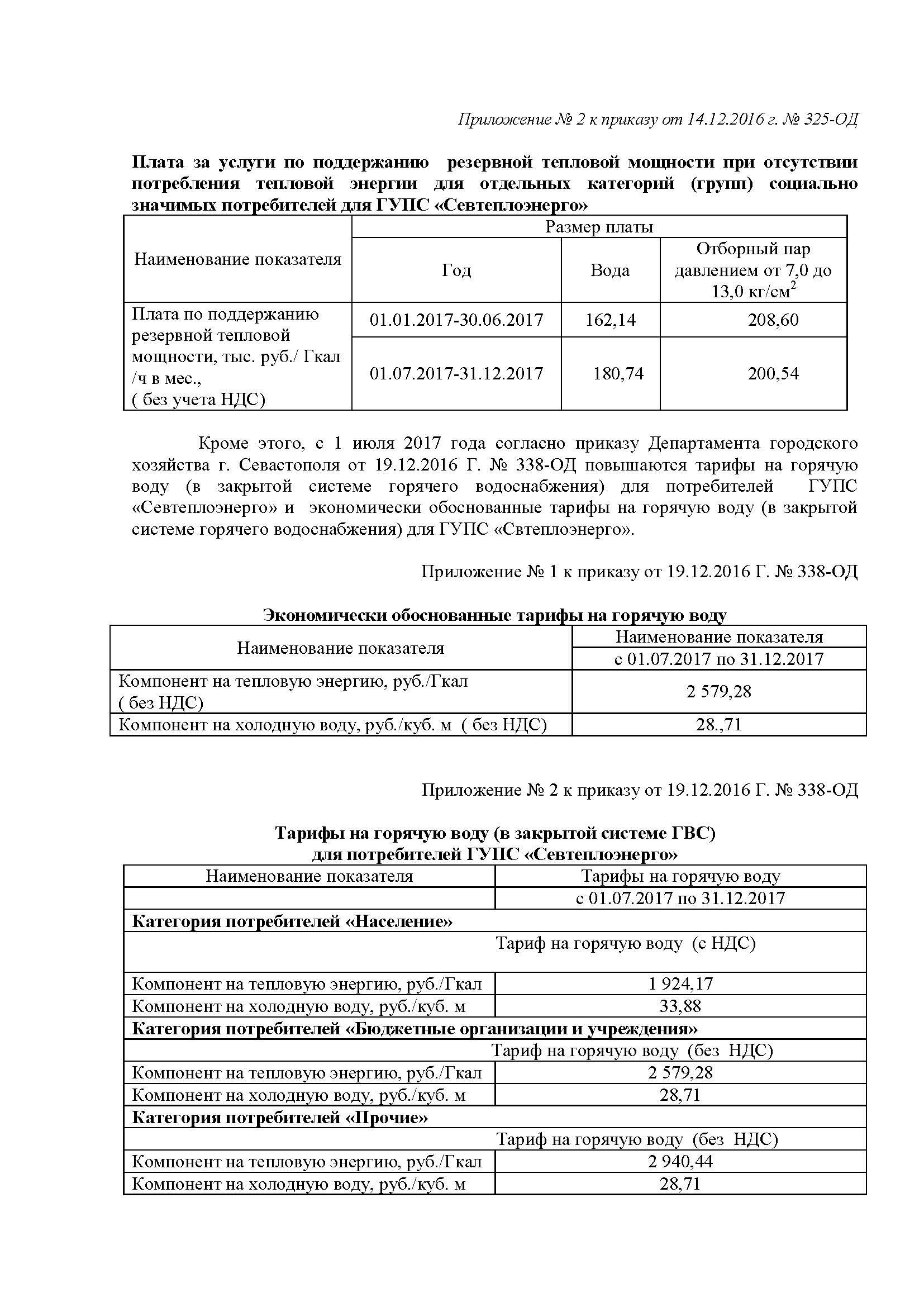 С 1 июля 2017 года повышаются тарифы на тепловую энергию для всех категорий потребителей ГУПС «Севтеплоэнерго»