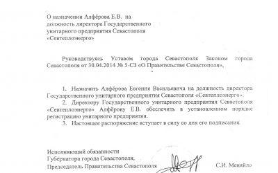 Распоряжение Правительства Севастополя от 15.07.2014 г. № 79