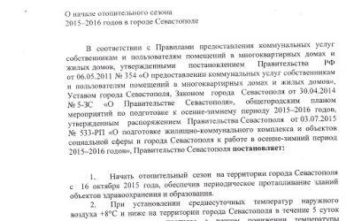 В Севастополе начался отопительный сезон