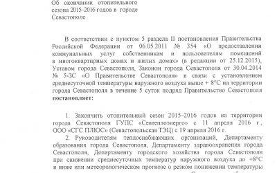 11 апреля в Севастополе завершился отопительный сезон