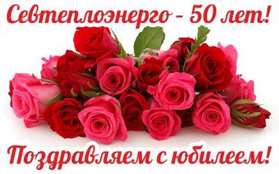 Дорогие коллеги!  От всей души поздравляю вас с нашим общим праздником  — 50-летием «Севтеплоэнерго»!