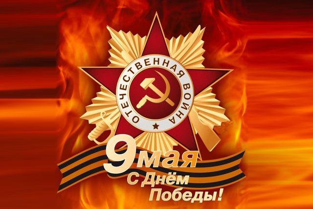 С 9 Мая – С Днем Великой Победы!