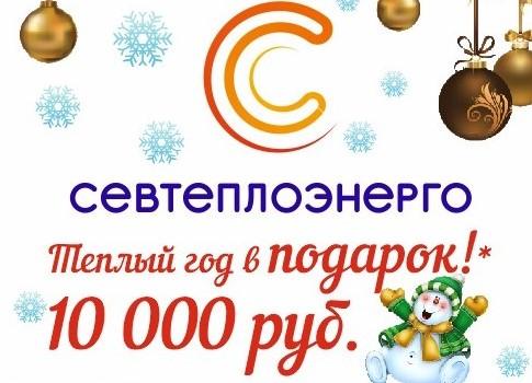 Определены победители акции «Теплый год в подарок»