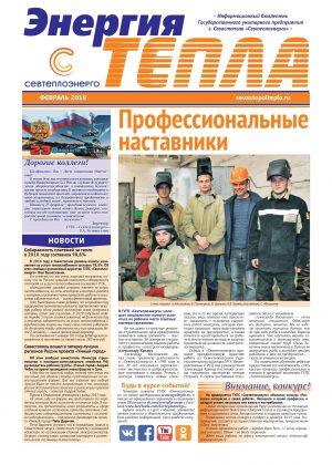 Выпуск №2/2019