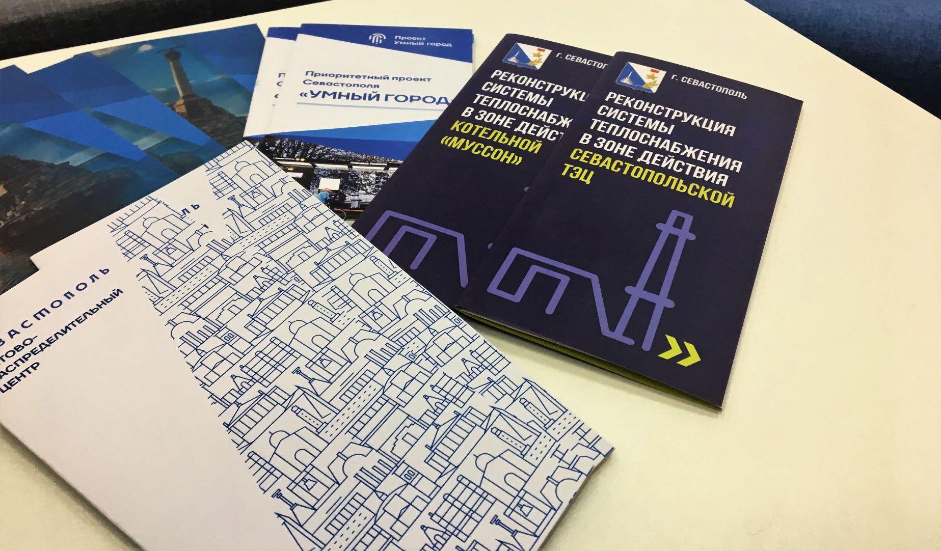 Представленные на инвестфоруме в Сочи проекты реконструкции объектов теплоснабжения г. Севастополя привлекли внимание крупных инвесторов
