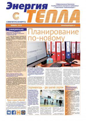 Выпуск № 1/2019