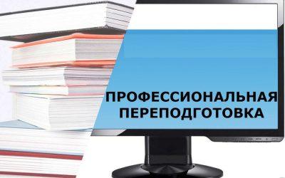 С 5 апреля стартует новая программа повышения квалификации для сотрудников «Севтеплоэнерго»