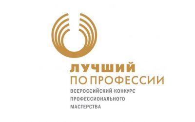 Голосуй за сотрудника ГУПС «Севтеплоэнерго»