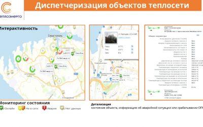 ГУПС «Севтеплоэнерго» реализует пилотный проект по диспетчеризации теплопунктов