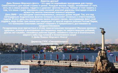 С Днём Военно-Морского флота России