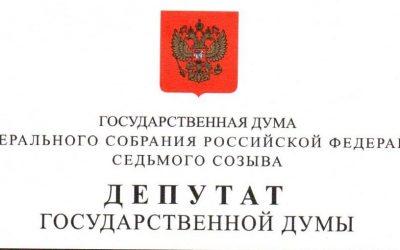Коллективу ГУПС «Севтеплоэнерго» вынесена благодарность Госдумы РФ за законодательные инициативы в области ЖКХ