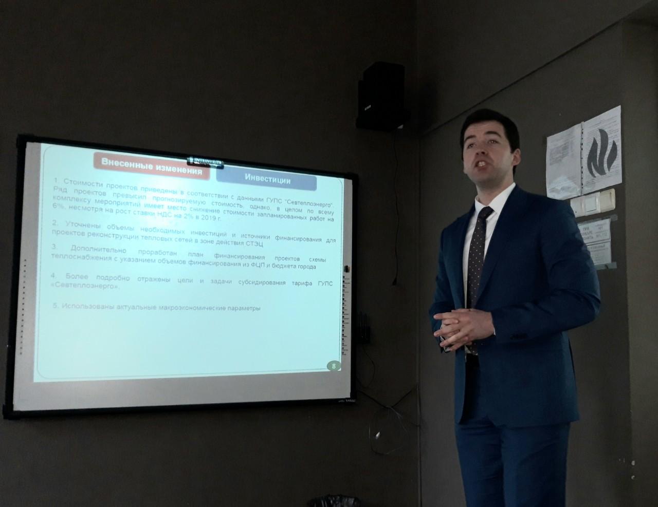 В Севастополе представили доработанный проект актуализированной схемы теплоснабжения города до 2034 года