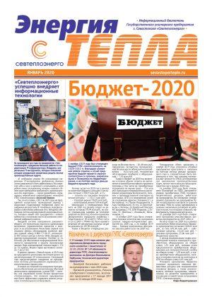 Выпуск № 1/2020