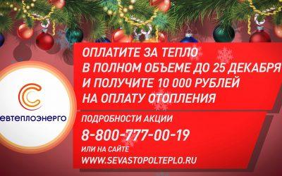 «Севтеплоэнерго» в третий раз проведет акцию «Теплый год в подарок»