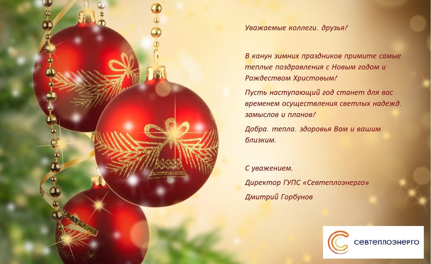 С наступающим Новым, 2021 годом и Рождеством Христовым!
