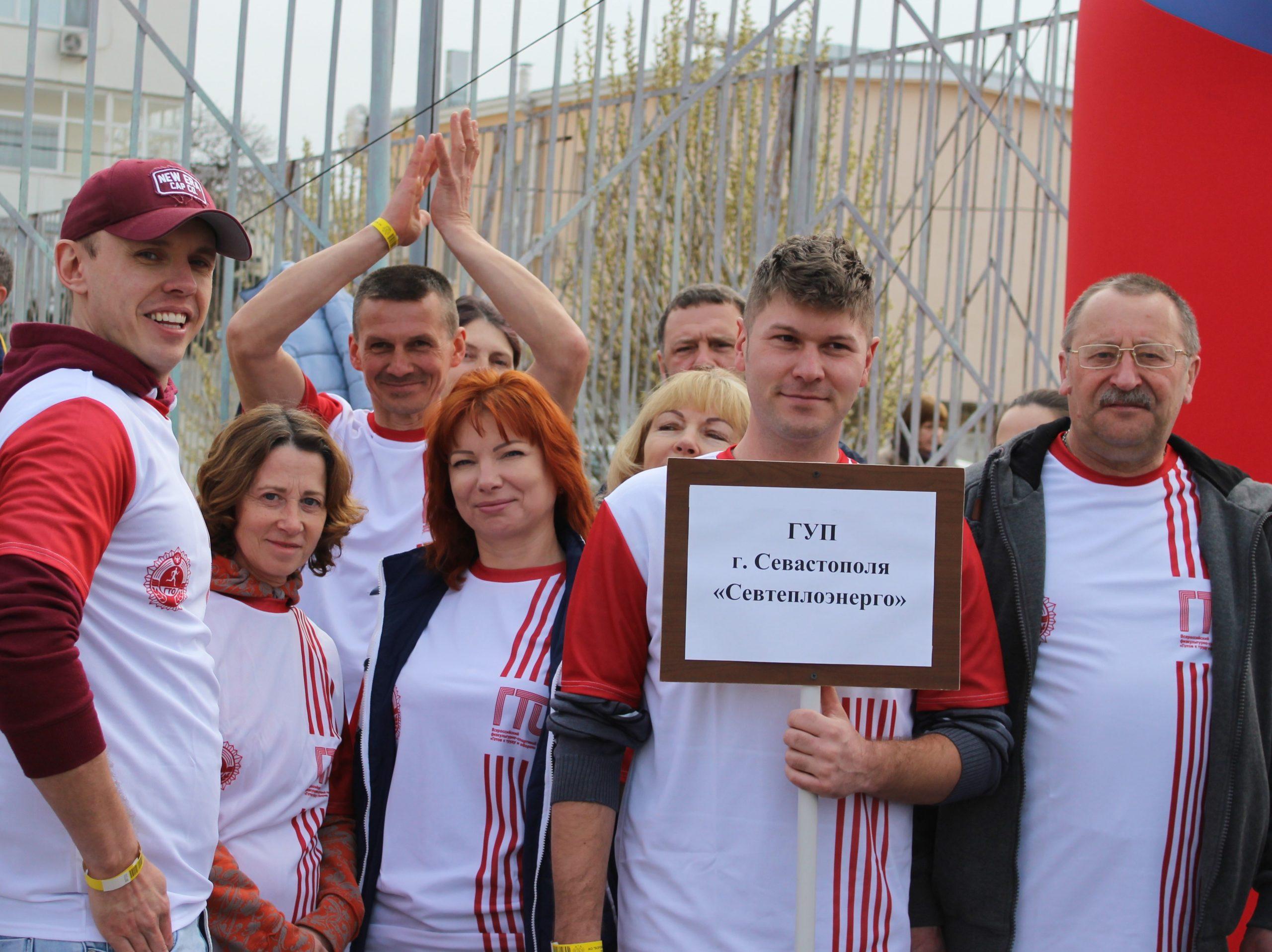 Команда ГУПС «Севтеплоэнерго» заняла 2-е место на фестивале ГТО!