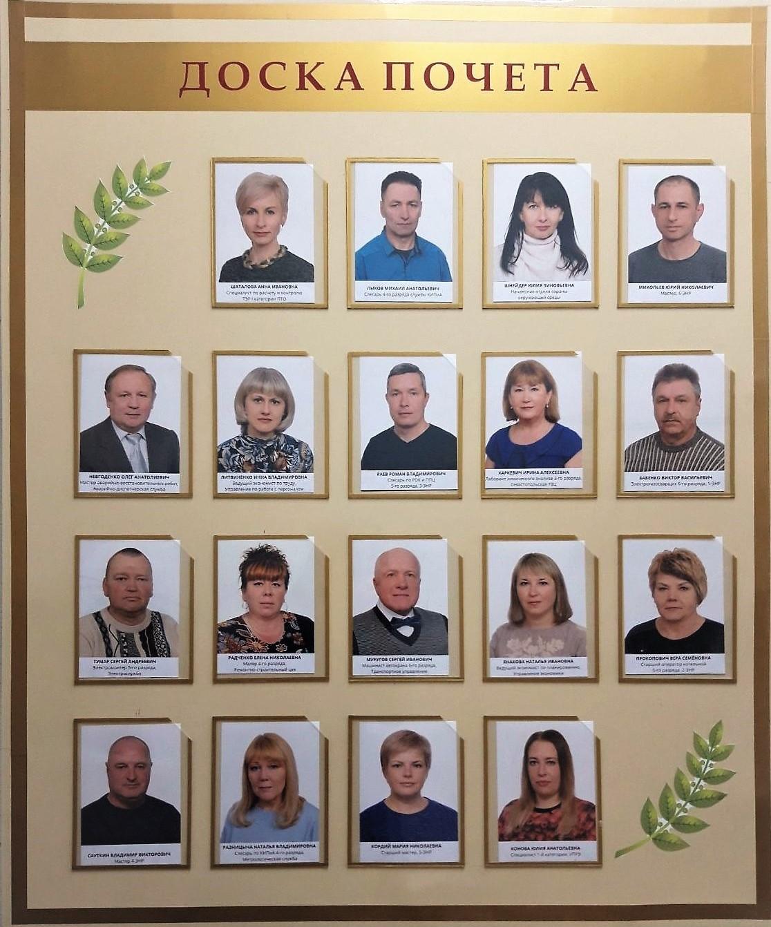 Обновлены портреты на Доске почета