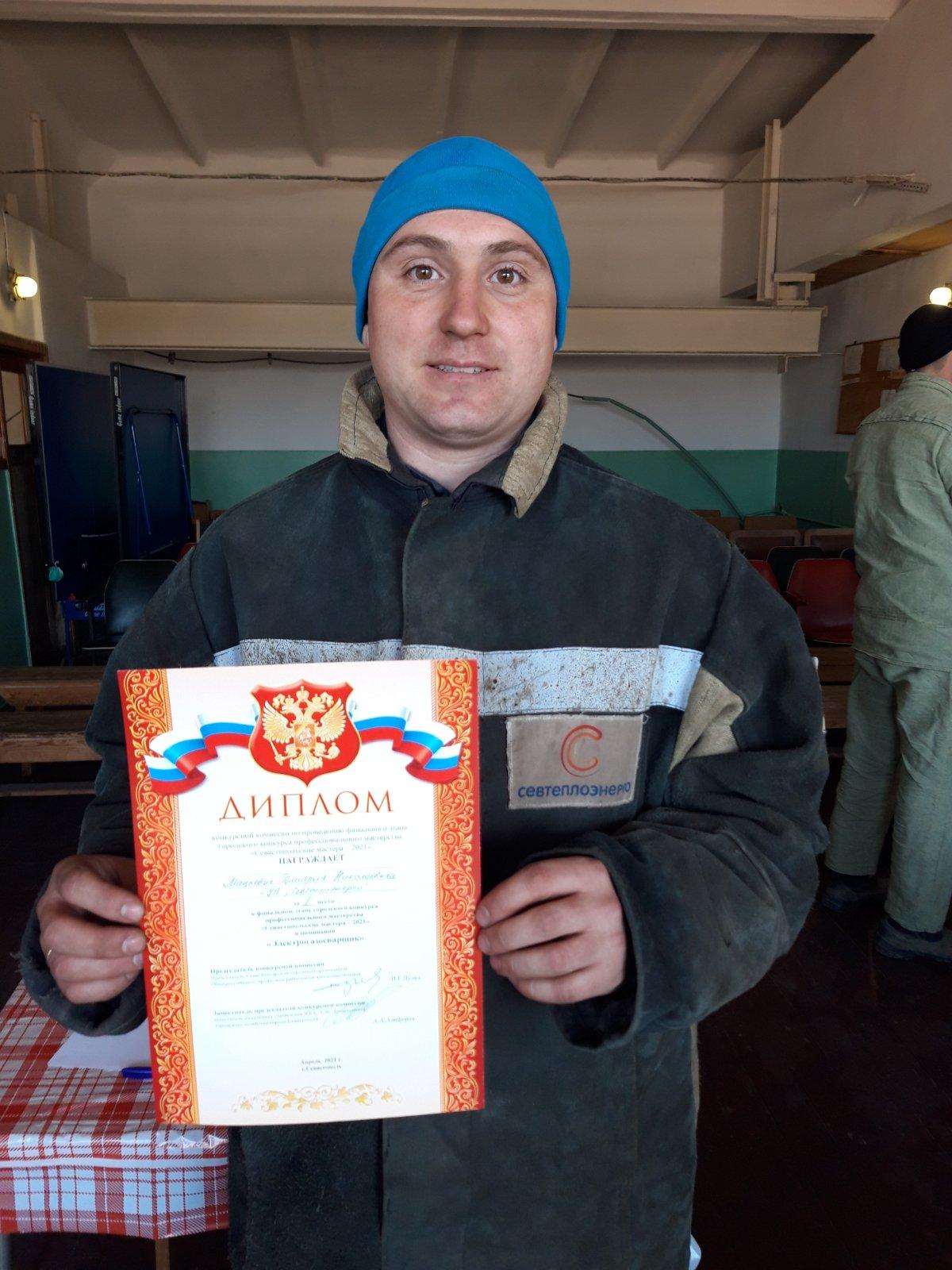 Дмитрий Мацкевич подтвердил звание лучшего электрогазосварщика на городском конкурсе профессионального мастерства