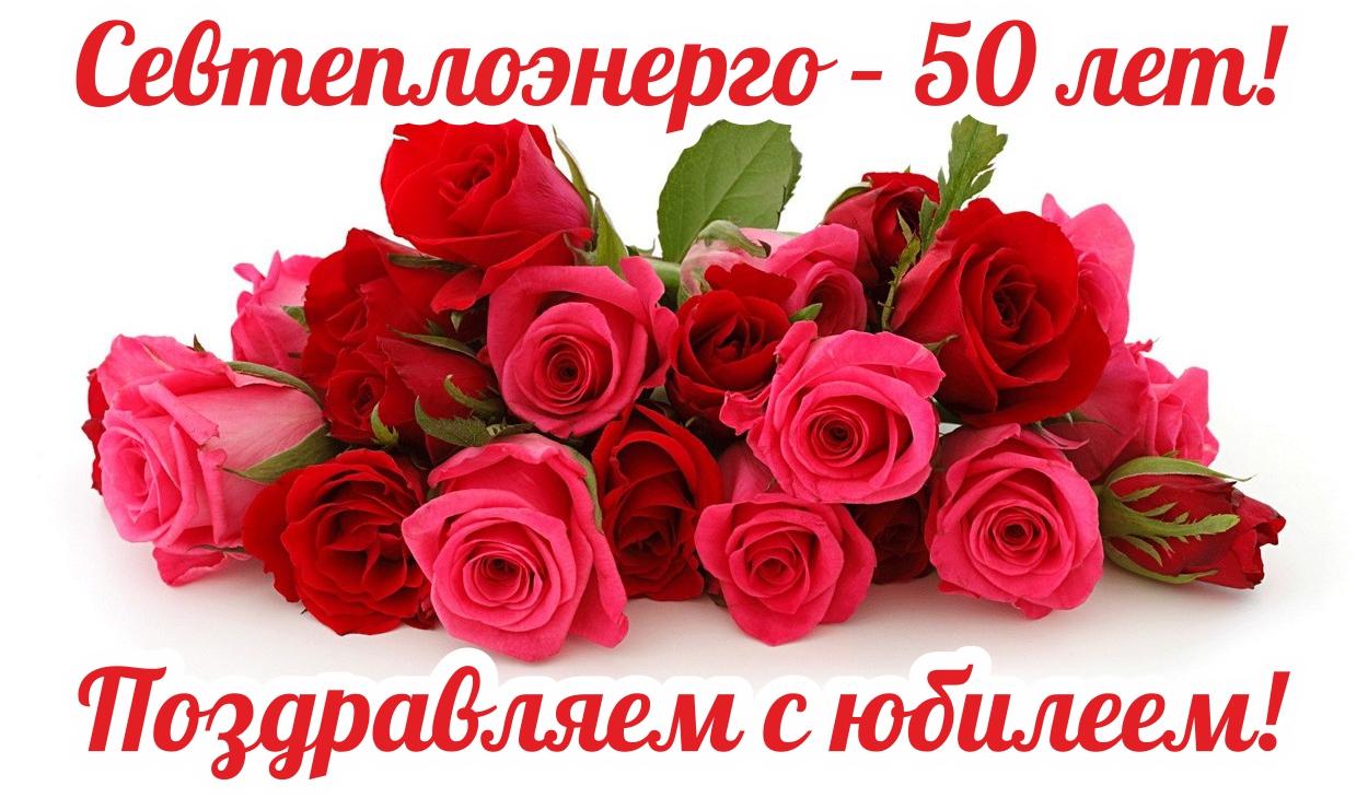 Дорогие коллеги!  От всей души поздравляю вас с нашим общим праздником  - 50-летием «Севтеплоэнерго»!