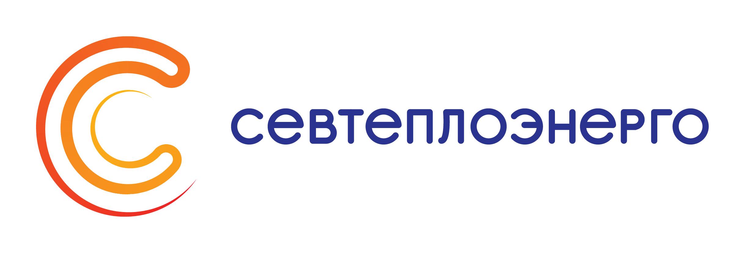 У предприятия  «Севтеплоэнерго» теперь есть логотип