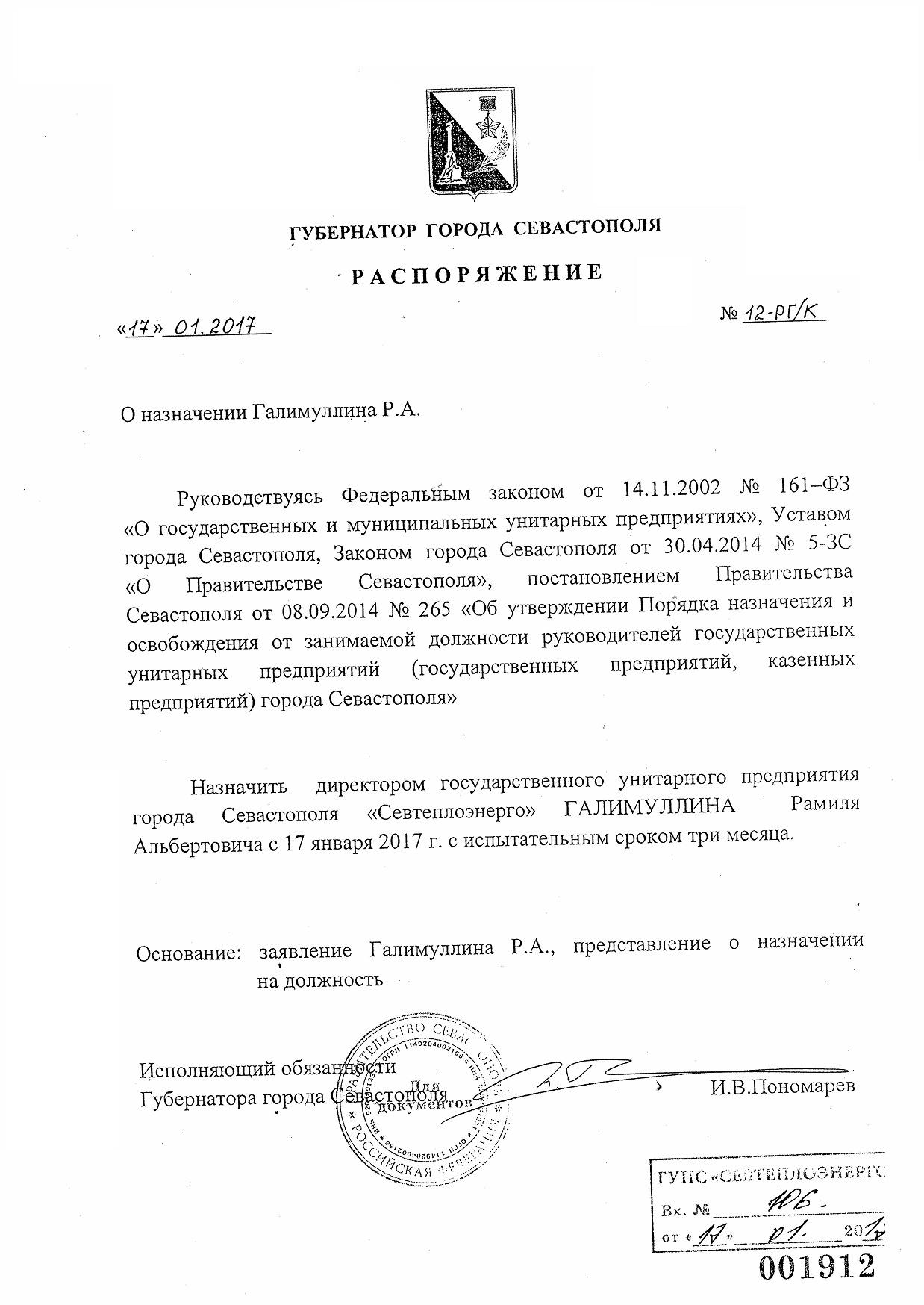 Назначен новый директор ГУПС «Севтеплоэнерго»