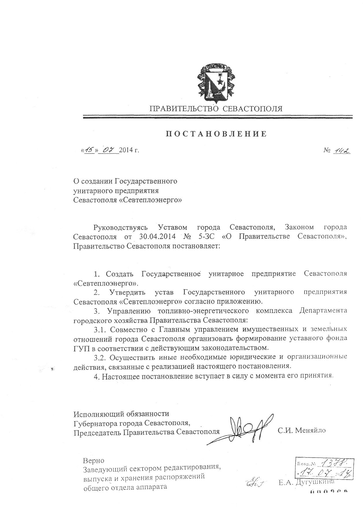 Постановление Правительства Севастополя от 15.07.2014 г. № 142
