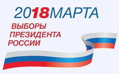 Выборы Президента России 18-го марта 2018