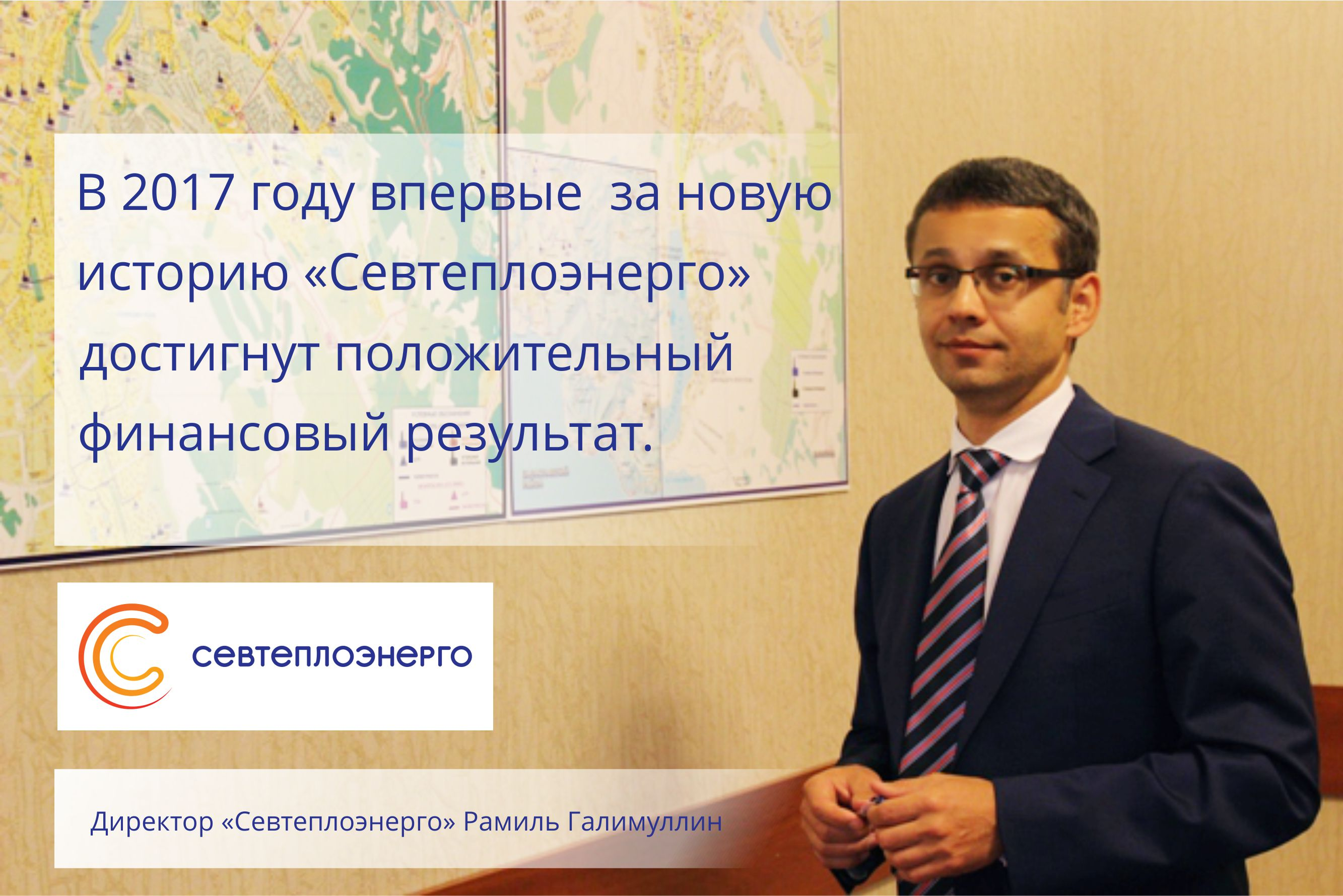 Рамиль Галимуллин директор Севтеплоэнерго