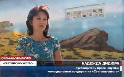 Севтеплоэнерго заполняет город крымскими пейзажами