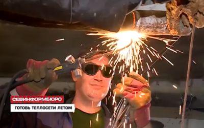 Севастополь готов к отопительному сезону на 75%